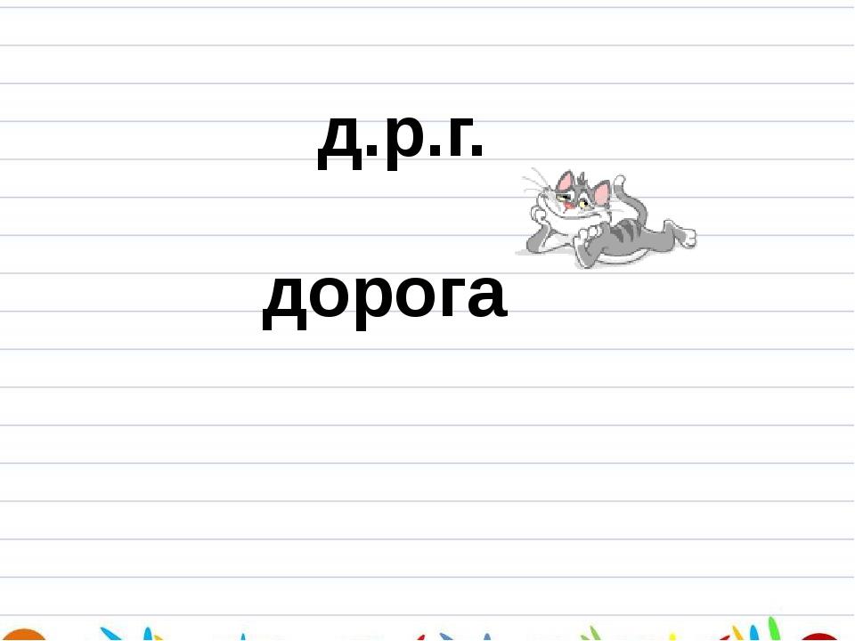 д.р.г. дорога