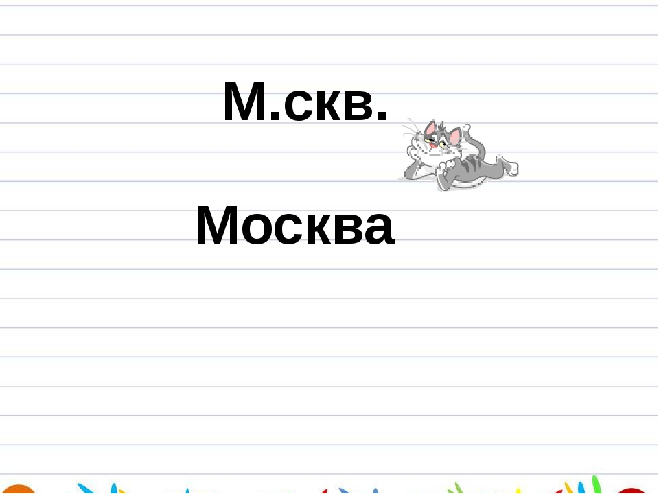 М.скв. Москва