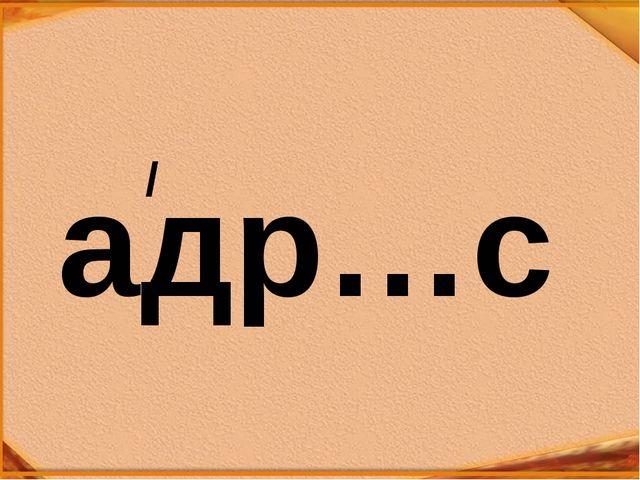 адр…с /