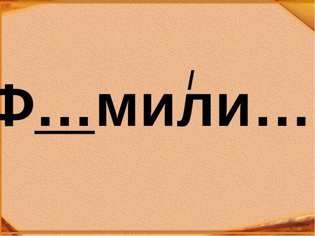 Ф…мили… /