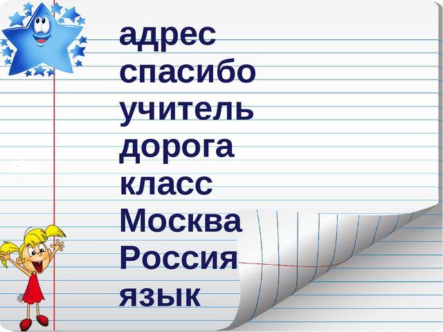 адрес спасибо учитель дорога класс Москва Россия язык