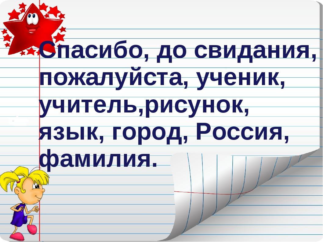 Спасибо, до свидания, пожалуйста, ученик, учитель,рисунок, язык, город, Росси...
