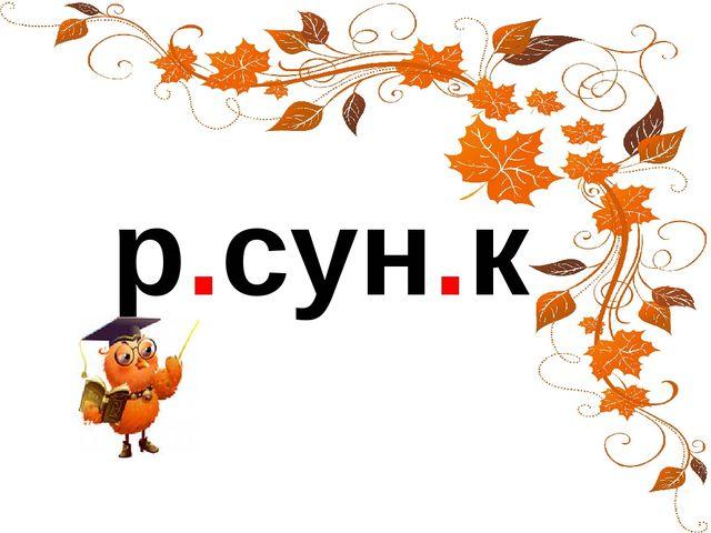 р.сун.к