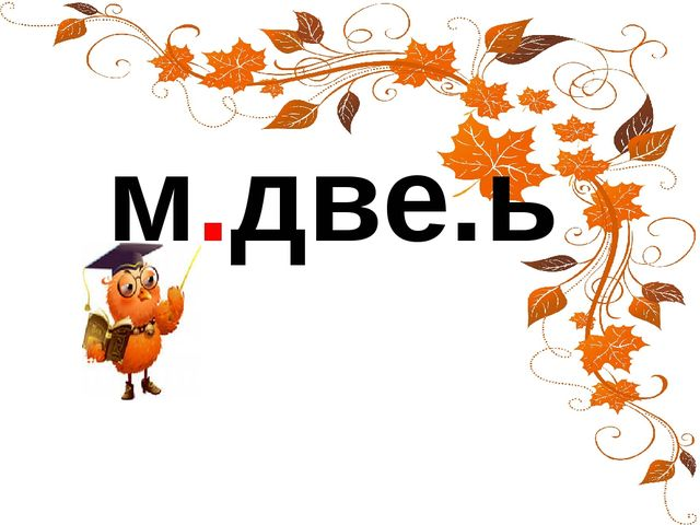 м.две.ь