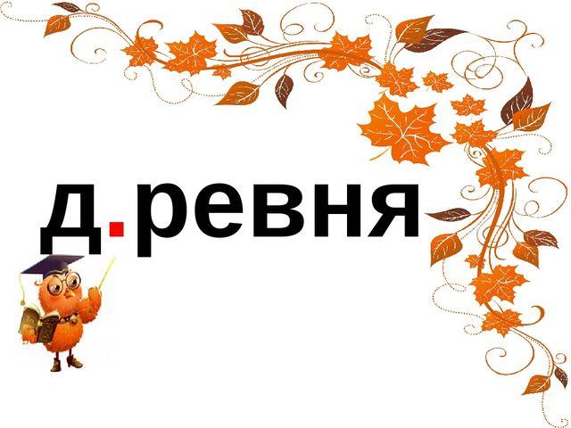 д.ревня
