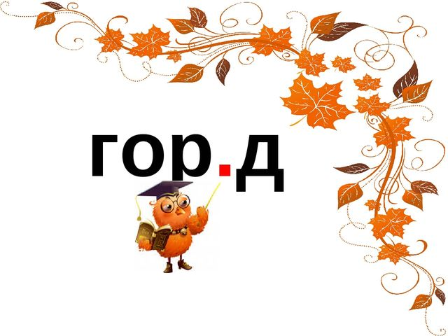 гор.д