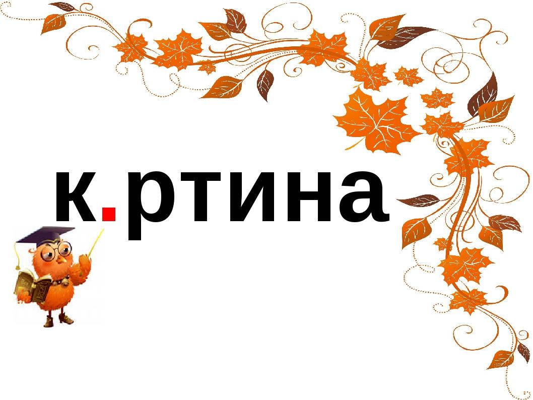 к.ртина