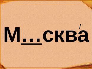 М…сква /