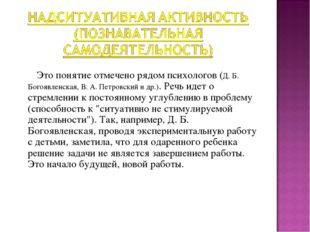 Это понятие отмечено рядом психологов (Д. Б. Богоявленская, В. А. Петровский