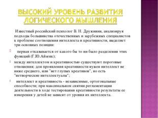 Известный российский психолог В. Н. Дружинин, анализируя подходы большинства