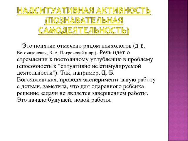 Это понятие отмечено рядом психологов (Д. Б. Богоявленская, В. А. Петровский...