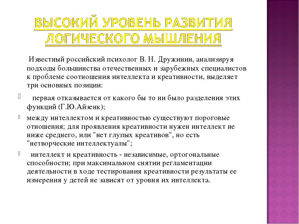 Известный российский психолог В. Н. Дружинин, анализируя подходы большинства...
