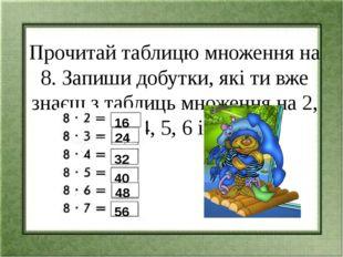 8 ∙ 8 = 8 + 8 + 8 + 8 + 8 + 8 + 8 + 8 = 8 ∙ 9 = 8 + 8 + 8 + 8 + 8 + 8 + 8 +