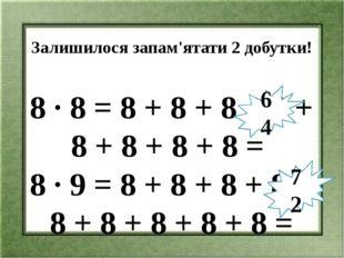 Одиниці добутків при множниках 1, 2, 3, 4, 5 ( 8, 6, 4, 2, 0 ) збігаються з о
