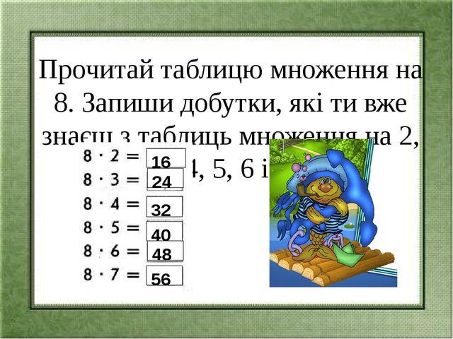 8 ∙ 8 = 8 + 8 + 8 + 8 + 8 + 8 + 8 + 8 = 8 ∙ 9 = 8 + 8 + 8 + 8 + 8 + 8 + 8 +...