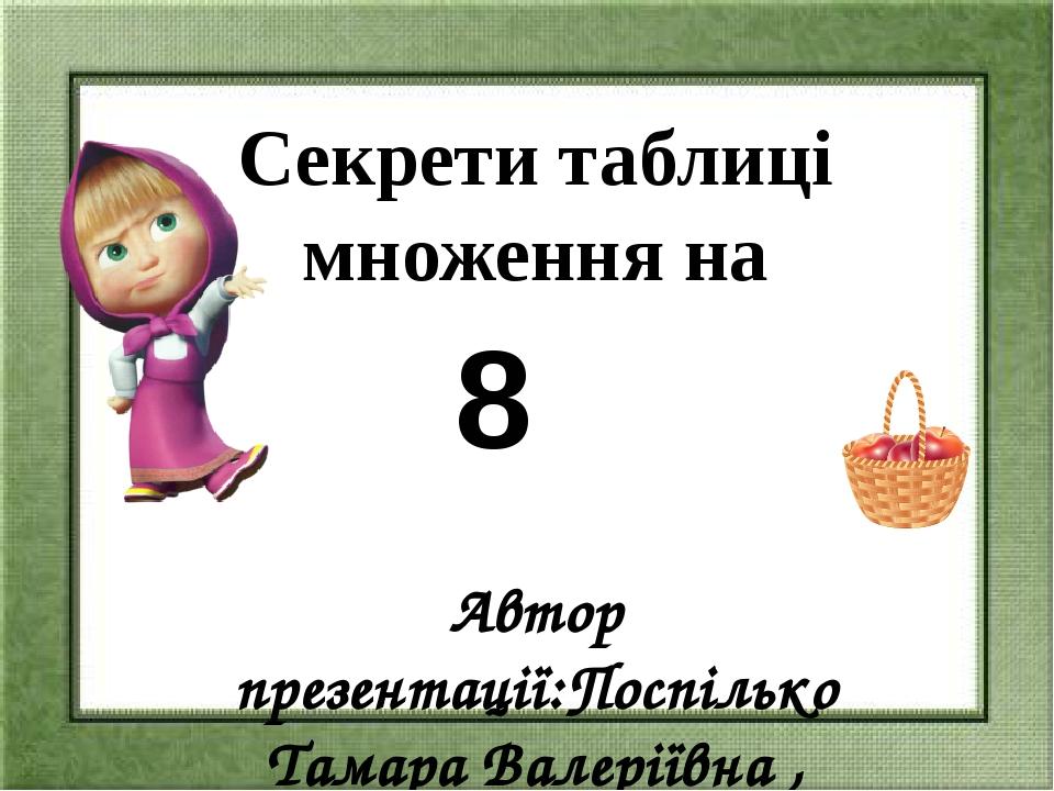 Прочитай таблицю множення на 8. Запиши добутки, які ти вже знаєш з таблиць мн...