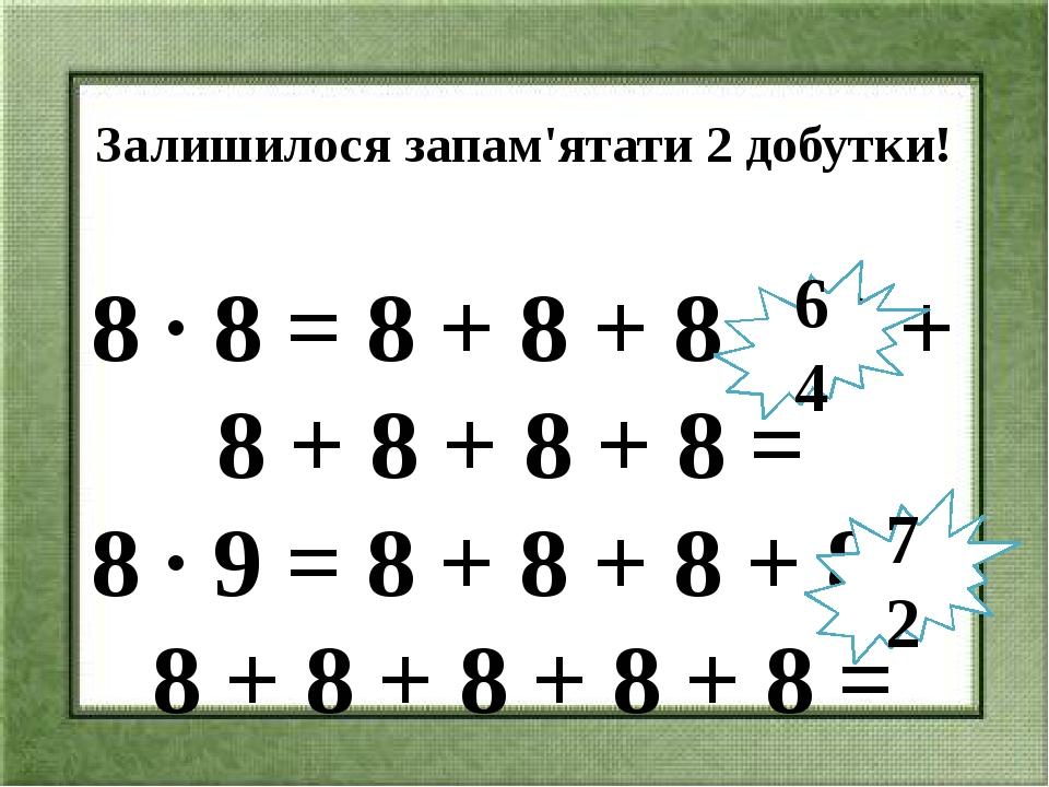 Одиниці добутків при множниках 1, 2, 3, 4, 5 ( 8, 6, 4, 2, 0 ) збігаються з о...
