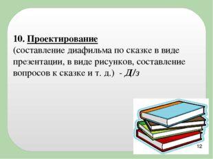 10. Проектирование (составление диафильма по сказке в виде презентации, в ви