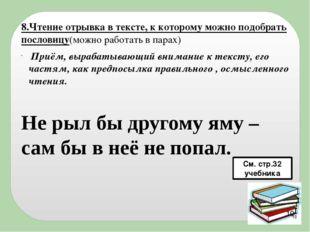 8.Чтение отрывка в тексте, к которому можно подобрать пословицу(можно работат