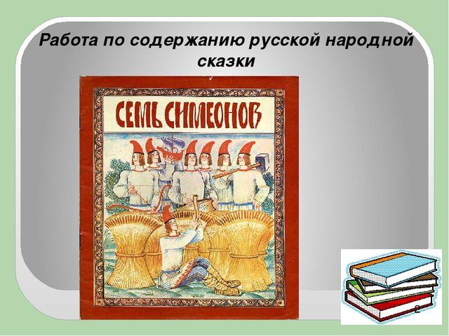 Работа по содержанию русской народной сказки
