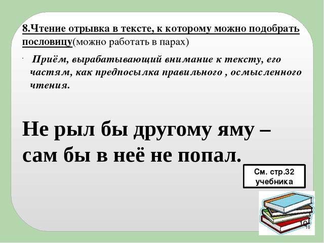8.Чтение отрывка в тексте, к которому можно подобрать пословицу(можно работат...