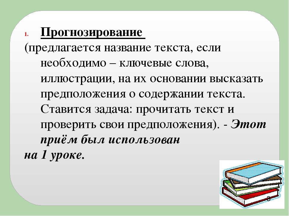 Прогнозирование (предлагается название текста, если необходимо – ключевые сло...