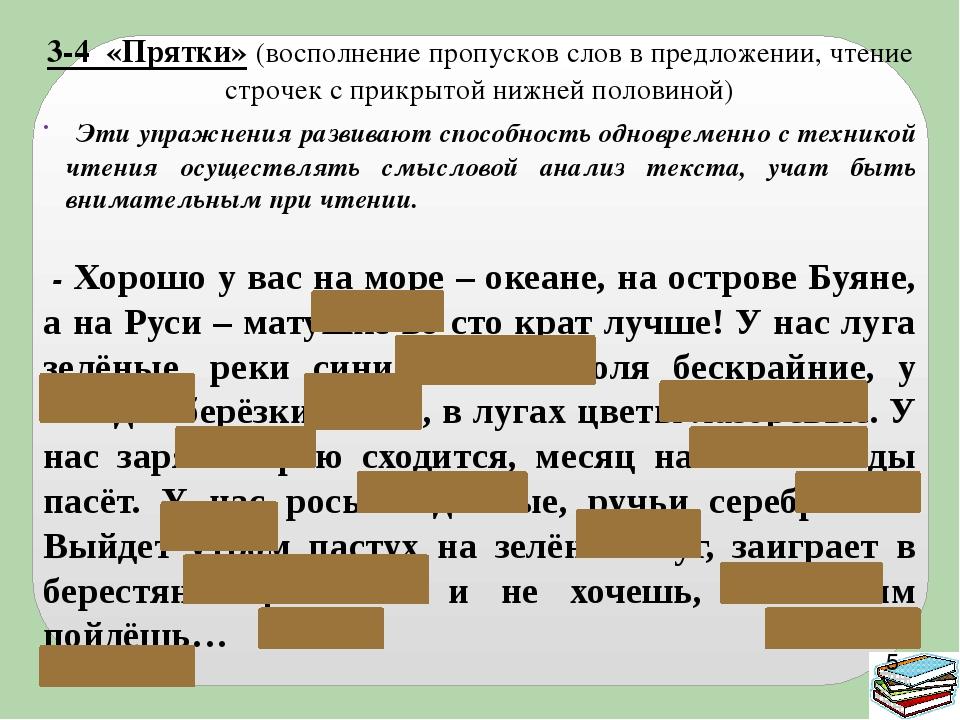 3-4 «Прятки» (восполнение пропусков слов в предложении, чтение строчек с прик...