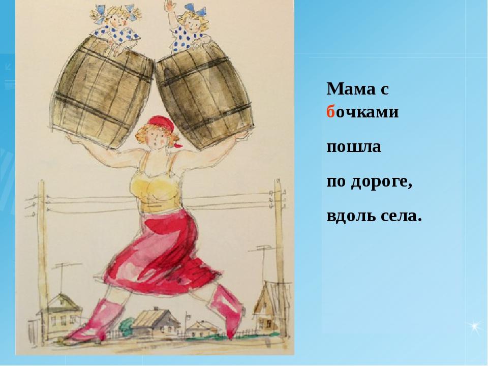 Мама с бочками пошла по дороге, вдоль села.