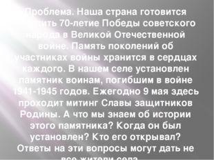 Проблема. Наша страна готовится отметить 70-летие Победы советского народа в