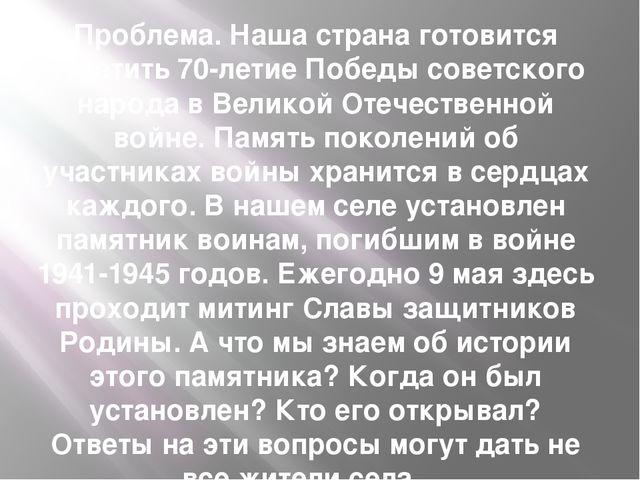 Проблема. Наша страна готовится отметить 70-летие Победы советского народа в...