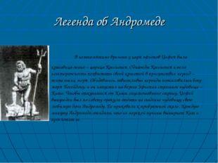 Легенда об Андромеде В незапамятные времена у царя эфиопов Цефея