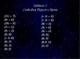 Задание 3 Созвездия Персея и Кита (11; –7), (9; –6), (10; –5), (7; –1), (
