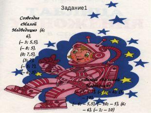 Задание1 Созвездие «Малой Медведицы» (6; 6), (–3; 5,5), (–8; 5), (0; 7,5