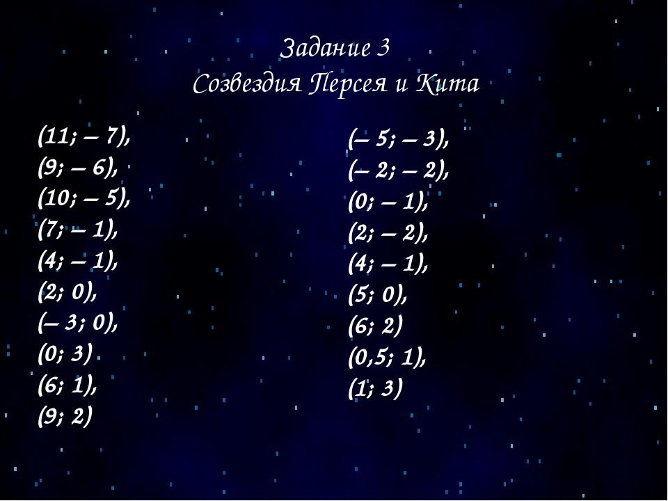 Задание 3 Созвездия Персея и Кита (11; –7), (9; –6), (10; –5), (7; –1), (...