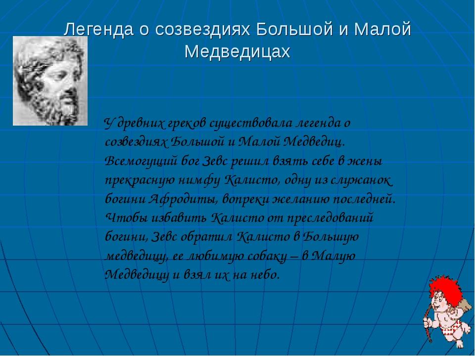 Легенда о созвездиях Большой и Малой Медведицах У древних греков существовала...
