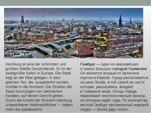 Гамбург— один изкрасивейших исамых большихгородов Германии. Онявляется в