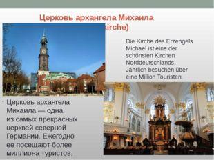 Церковь архангела Михаила (Michaeliskirche) Церковь архангела Михаила— одна