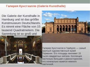 Галерея Кунстхалле (Galerie Kunsthalle) Die Galerie der Kunsthalle in Hamburg