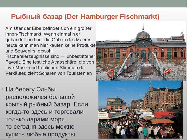 Рыбный базар (Der Hamburger Fischmarkt) Наберегу Эльбы расположился большой...