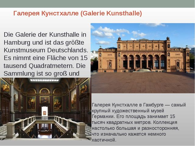 Галерея Кунстхалле (Galerie Kunsthalle) Die Galerie der Kunsthalle in Hamburg...