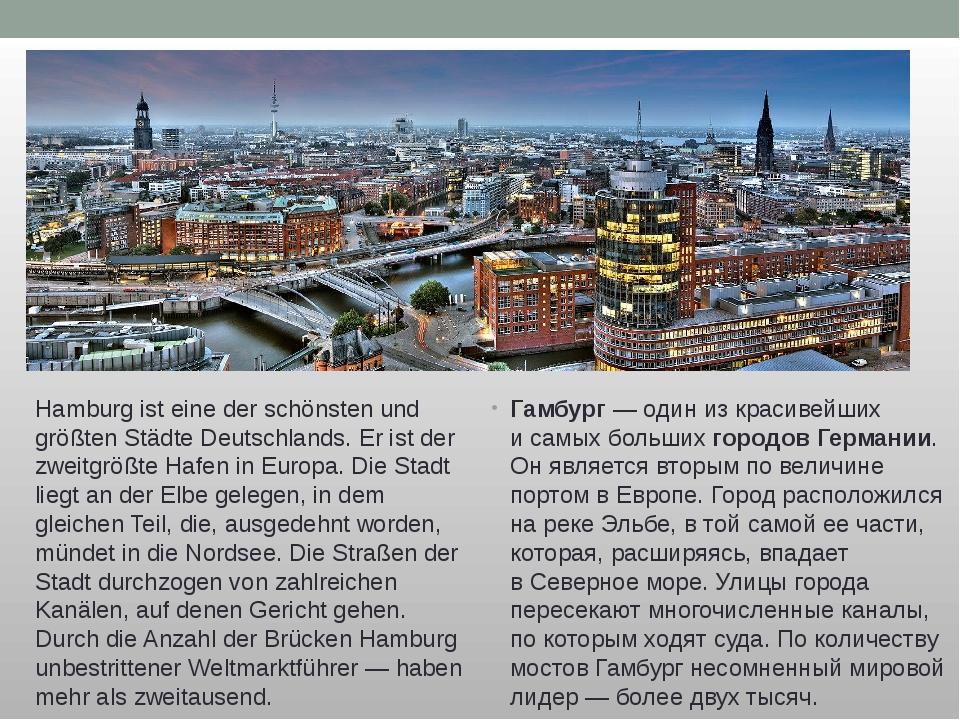Гамбург— один изкрасивейших исамых большихгородов Германии. Онявляется в...