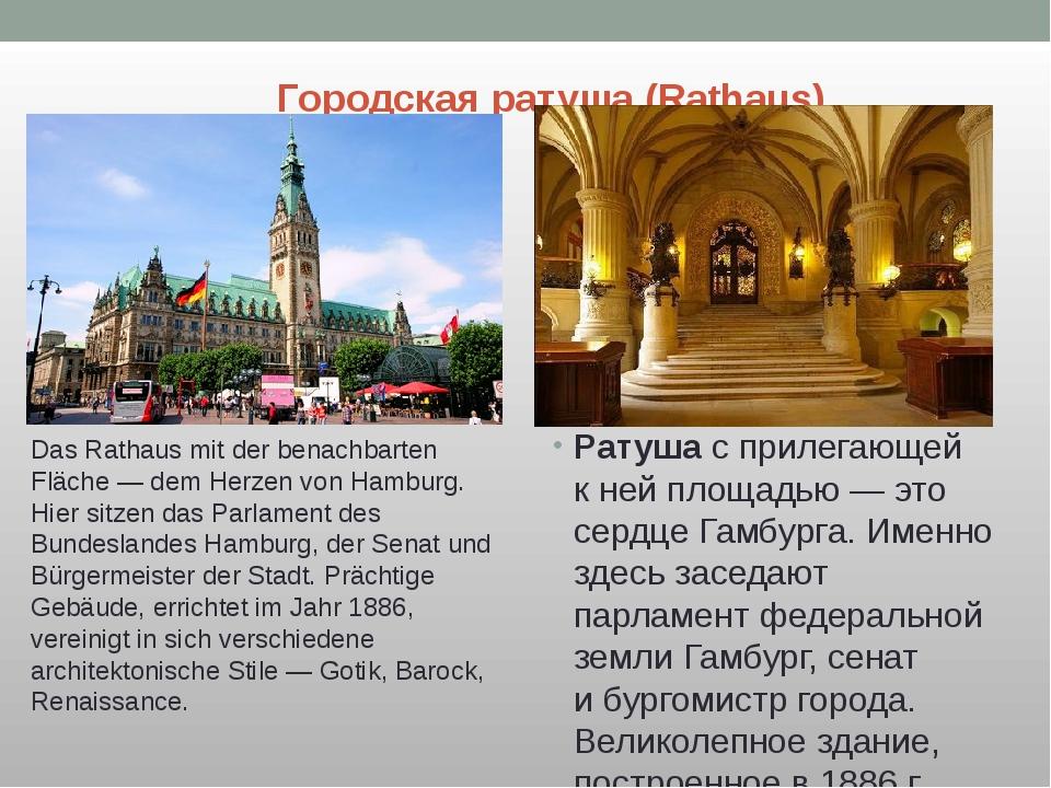 Городская ратуша (Rathaus) Ратушасприлегающей кней площадью— это сердце...