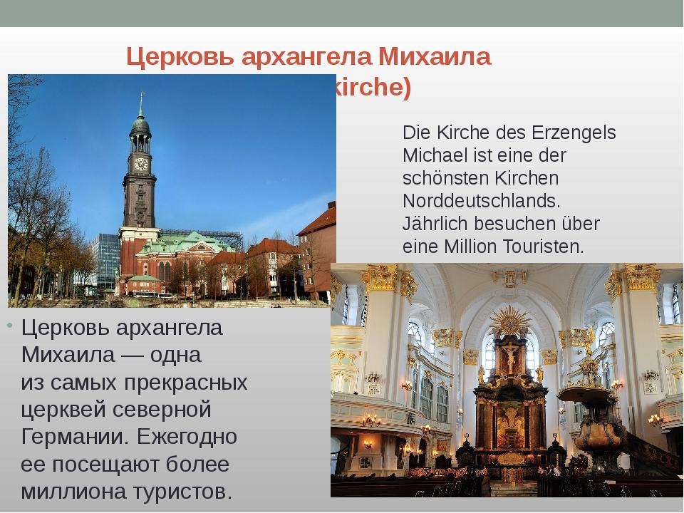 Церковь архангела Михаила (Michaeliskirche) Церковь архангела Михаила— одна...