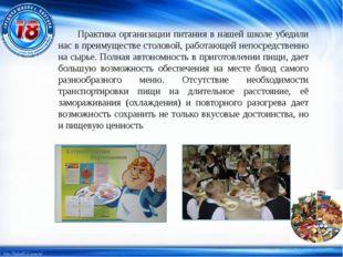 Практика организации питания в нашей школе убедили нас в преимуществе