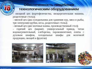Обеспеченность пищеблока технологическим оборудованием - овощной цех (картофе