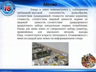 Меню Блюда в меню комплектуются с соблюдением требований:вкусовой сочетаемос