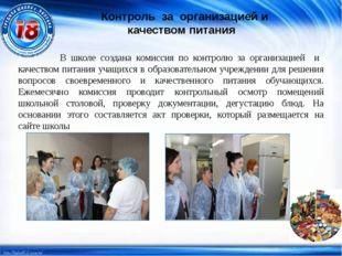 Контроль за организацией и качеством питания В школе создана комиссия по кон