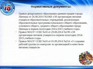 Нормативные документы: Приказ департамента образования администрации города Л