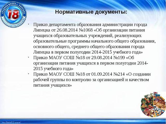 Нормативные документы: Приказ департамента образования администрации города Л...