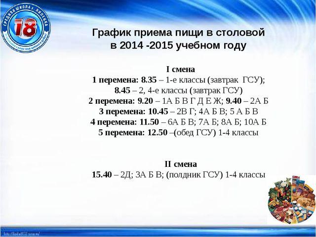 График приема пищи в столовой в 2014 -2015 учебном году  I смена 1 перемена:...
